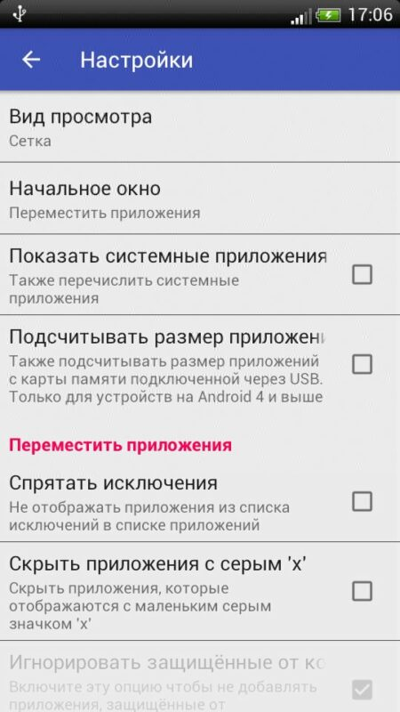 Скриншот AppMgr Pro III для Android