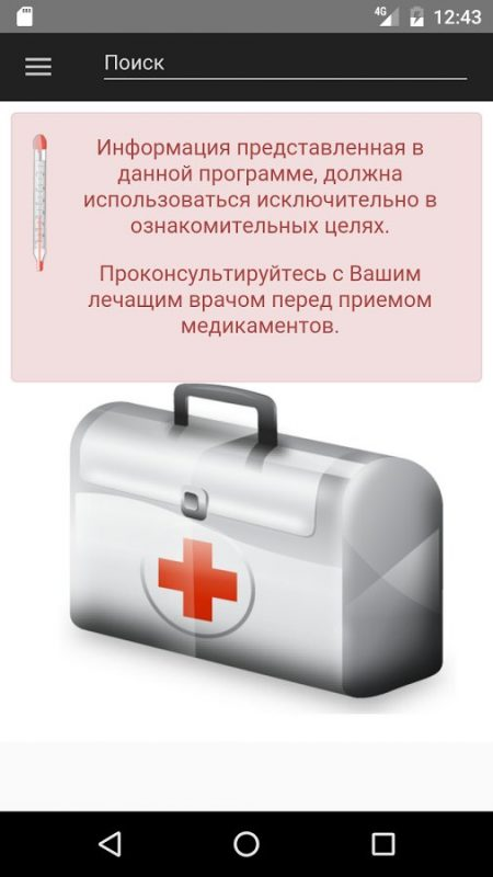 Скриншот Аптечка для Android