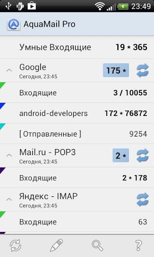Скриншот AquaMail для Android