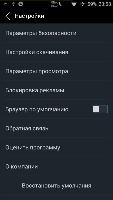 Скриншот Armorfly для Android