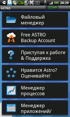 Скриншот ASTRO File Manager для Android