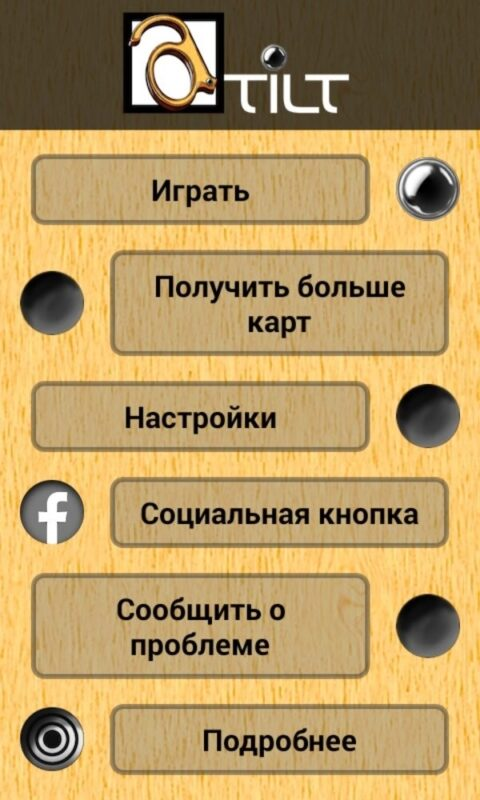 Скриншот aTilt для Android
