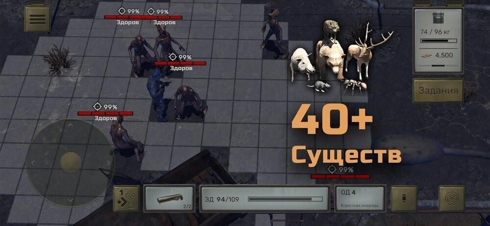 Скриншот ATOM RPG для Android