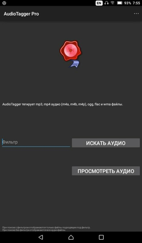 Скриншот Audio Tagger Pro для Android