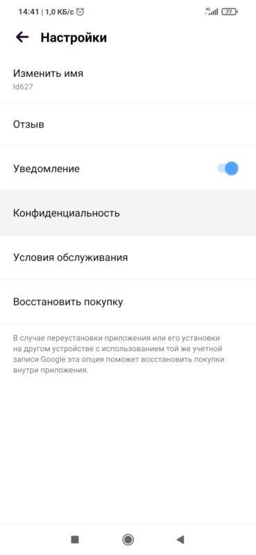 Скриншот Avatoon для Android