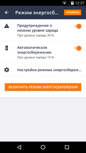 Скриншот AVG Mobile Antivirus для Android