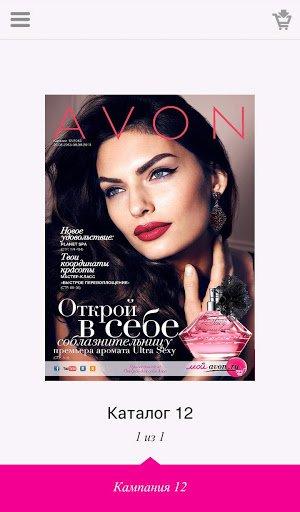 Скриншот Avon Brochure для Android