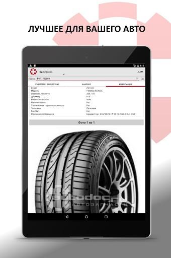 Скриншот АВТОДОК для Android