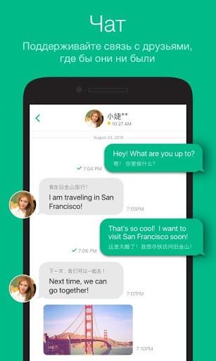 Скриншот Azar для Android