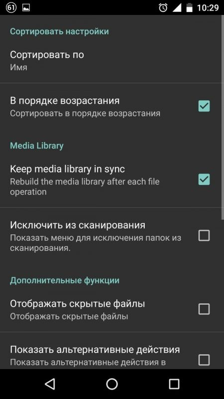 Скриншот B1 File Manager and Archiver для Android