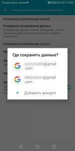 Резервное копирование через Google