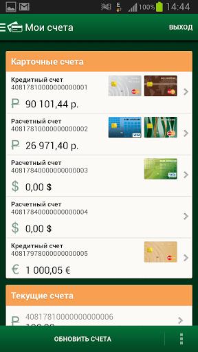 Скриншот Банк Авангард для Android