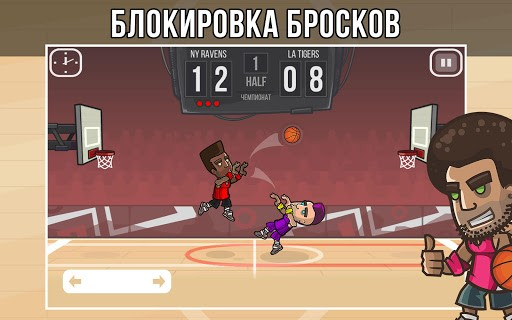 Скриншот Basketball Battle для Android