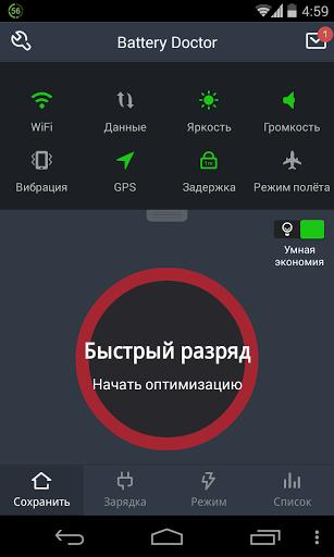Скриншот Battery Doctor (Battery Saver) / Уход за батареей для Android