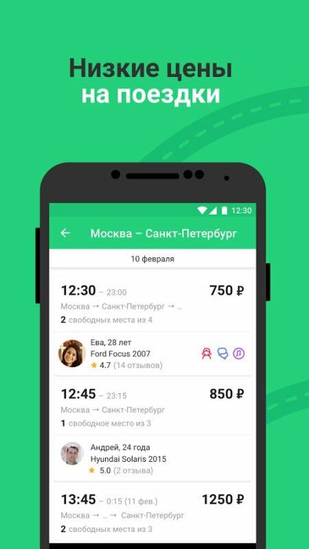 Скриншот BeepCar — Совместные поездки для Android