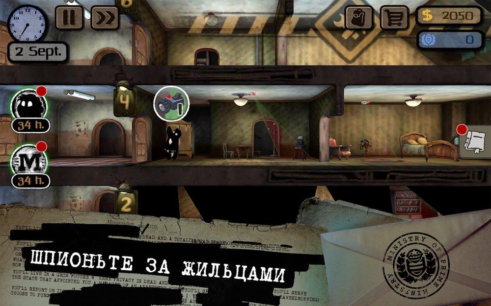 Скриншот Beholder для Android