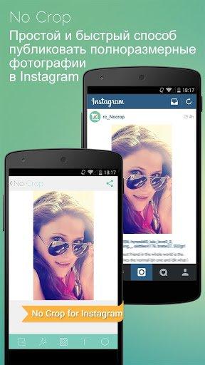 Скриншот Без обрезки для Instagram для Android