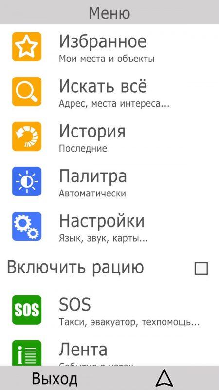 Скриншот bGEO для Android