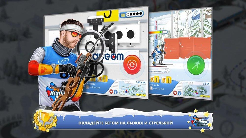 Скриншот Biathlon Mania для Android