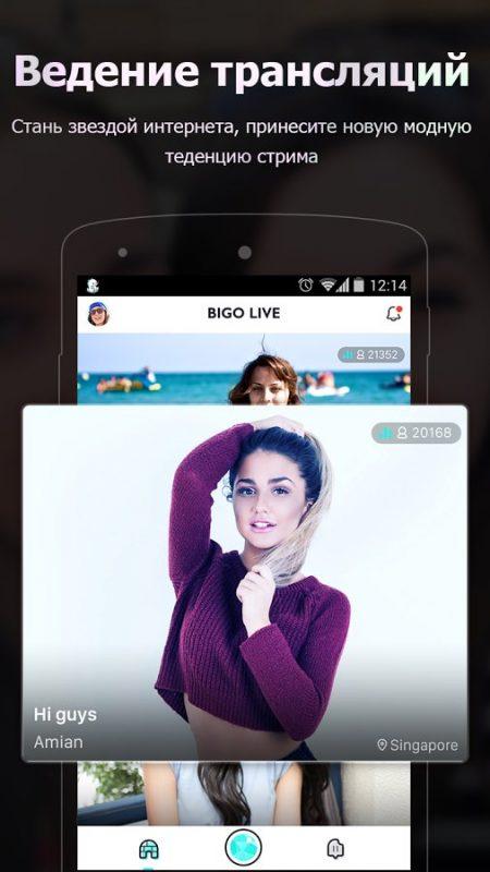 Скриншот BIGO LIVE — Прямая трансляция для Android