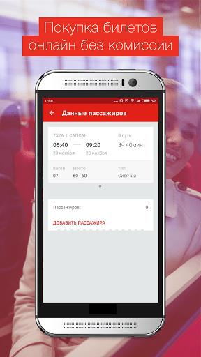 Скриншот Билеты на поезд для Android