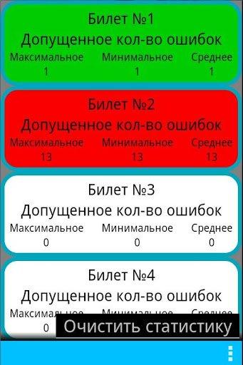 Скриншот Билеты ПДД 2015 для Android