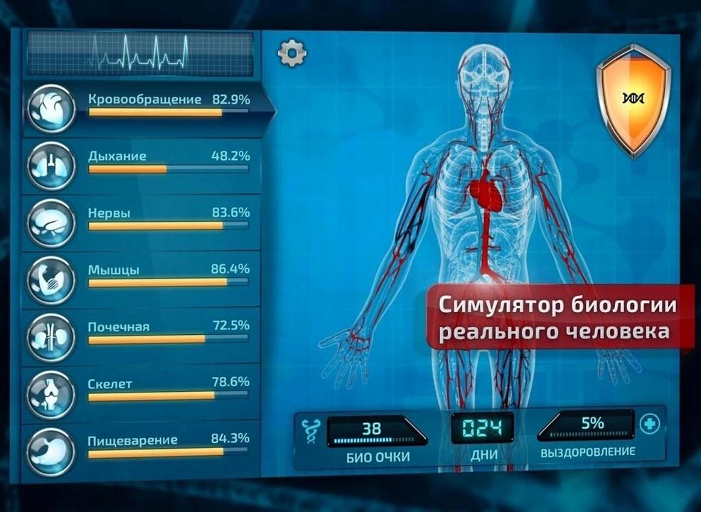 Скриншот Bio Inc для Android