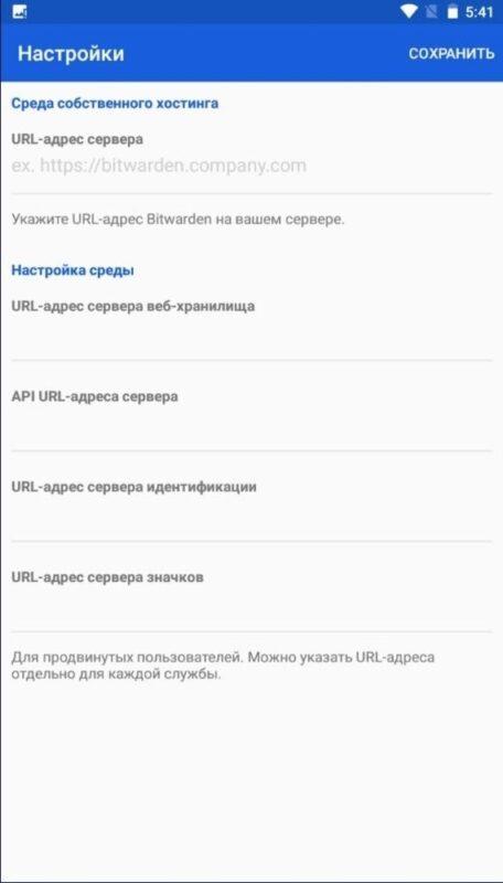 Скриншот Bitwarden — Менеджер паролей для Android