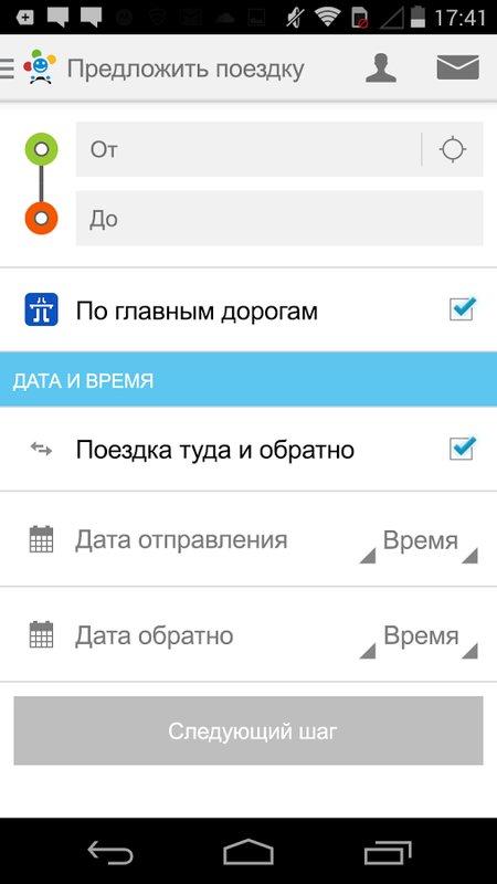 Скриншот BlaBlaCar для Android