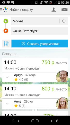 Скриншот BlaBlaCar — Поиск попутчиков для Android