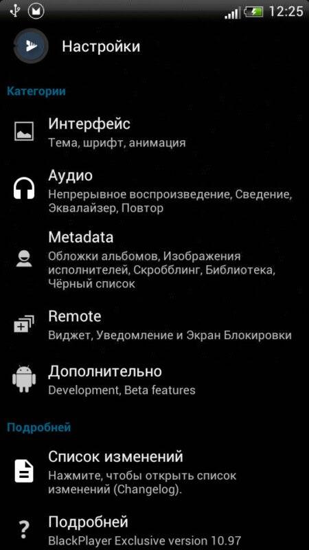 Скриншот BlackPlayer EX для Android