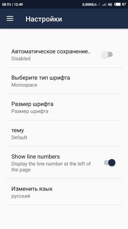 Скриншот Блокнот — текстовый редактор для Android