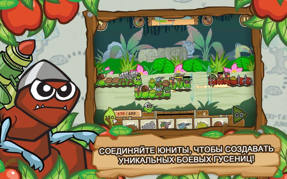 Скриншот Боегусени для Android