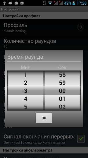 Скриншот Боксёрский таймер для Android