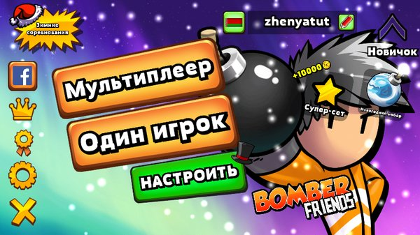 Скриншот Bomber Friends для Android