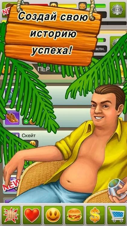 Скриншот Бомжара — история успеха для Android