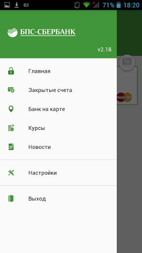 Скриншот BPS-Sberbank (Беларусь) для Android