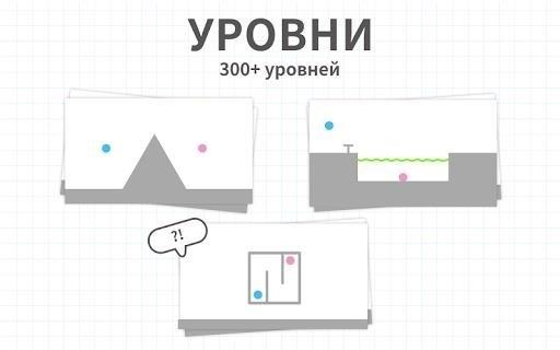 Скриншот Brain Dots (Точки мозга) для Android