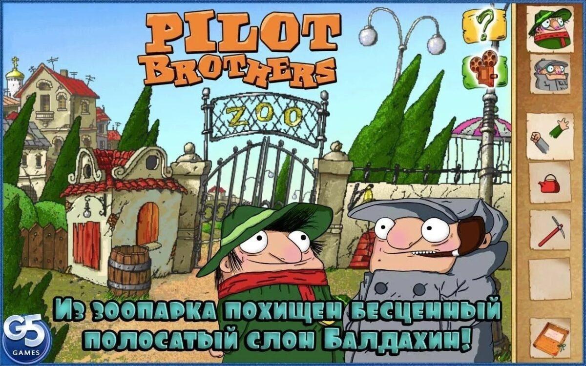 Скриншот Братья Пилоты для Android