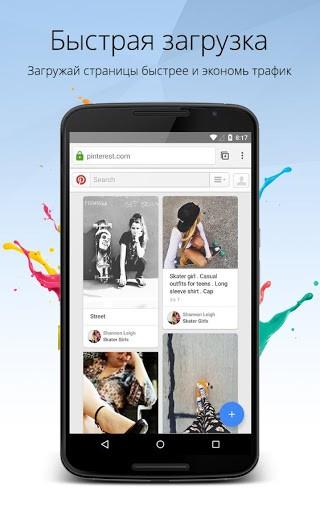 Скриншот Браузер Orbitum для Android