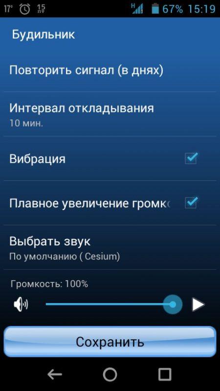 Скриншот Будильник для Android
