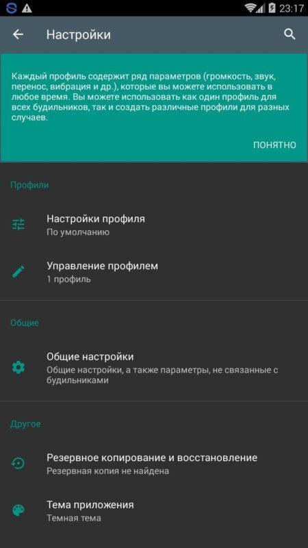 Скриншот Будильник AMdroid для Android