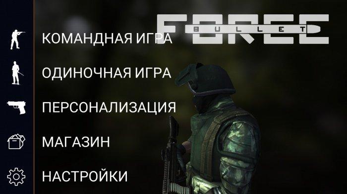 Скриншот Bullet Force для Android
