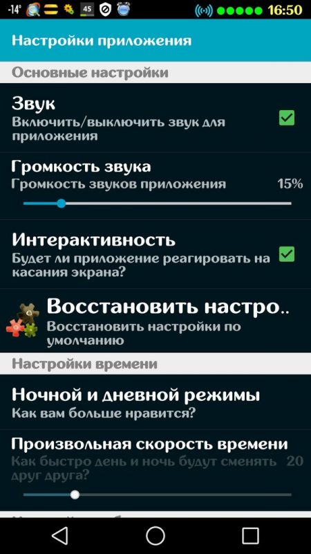 Скриншот Бумажное Море для Android