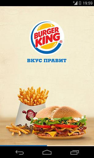 Скриншот BURGER KING RU для Android