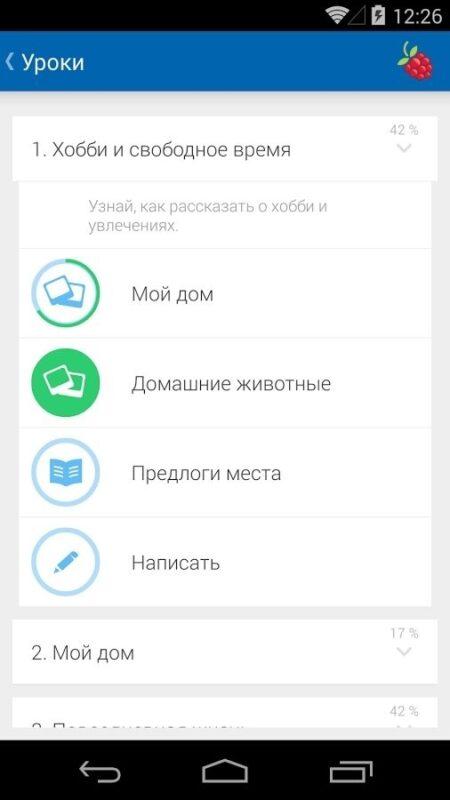 Скриншот Busuu для Android