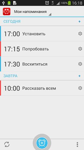 Скриншот Bzzz напоминания для Android