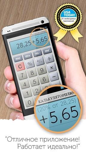 Скриншот Calculator Plus для Android