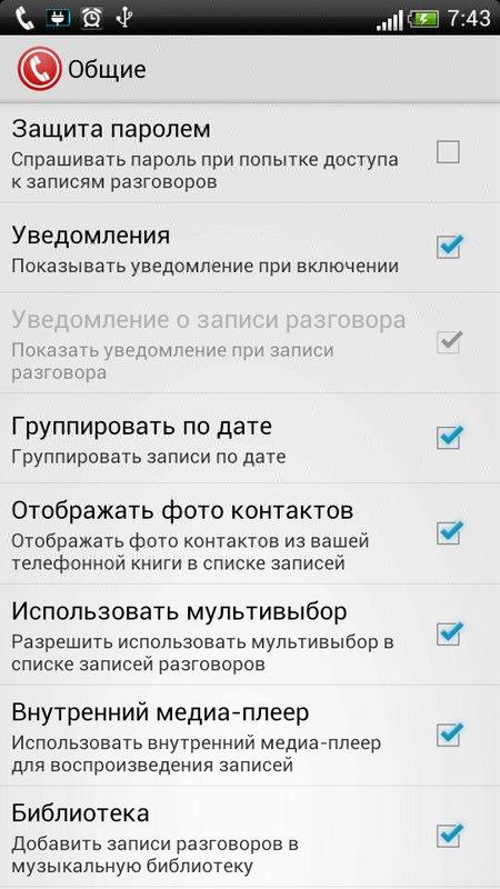 Скриншот Call Recorder — ACR для Android