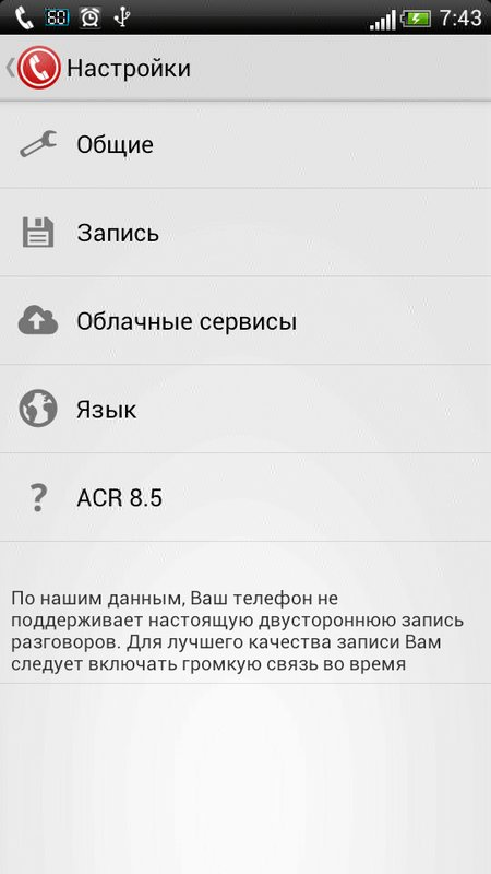 Скриншот Call Recorder — ACR для Android
